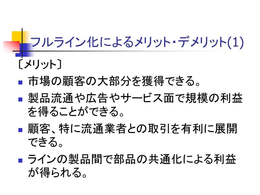 フルライン化によるメリット・デメリット(1)