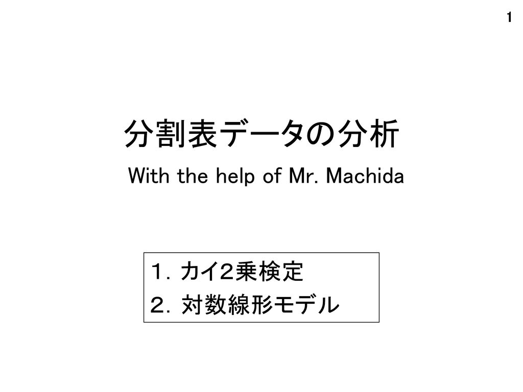 分割表データの分析 With the help of Mr. Machida