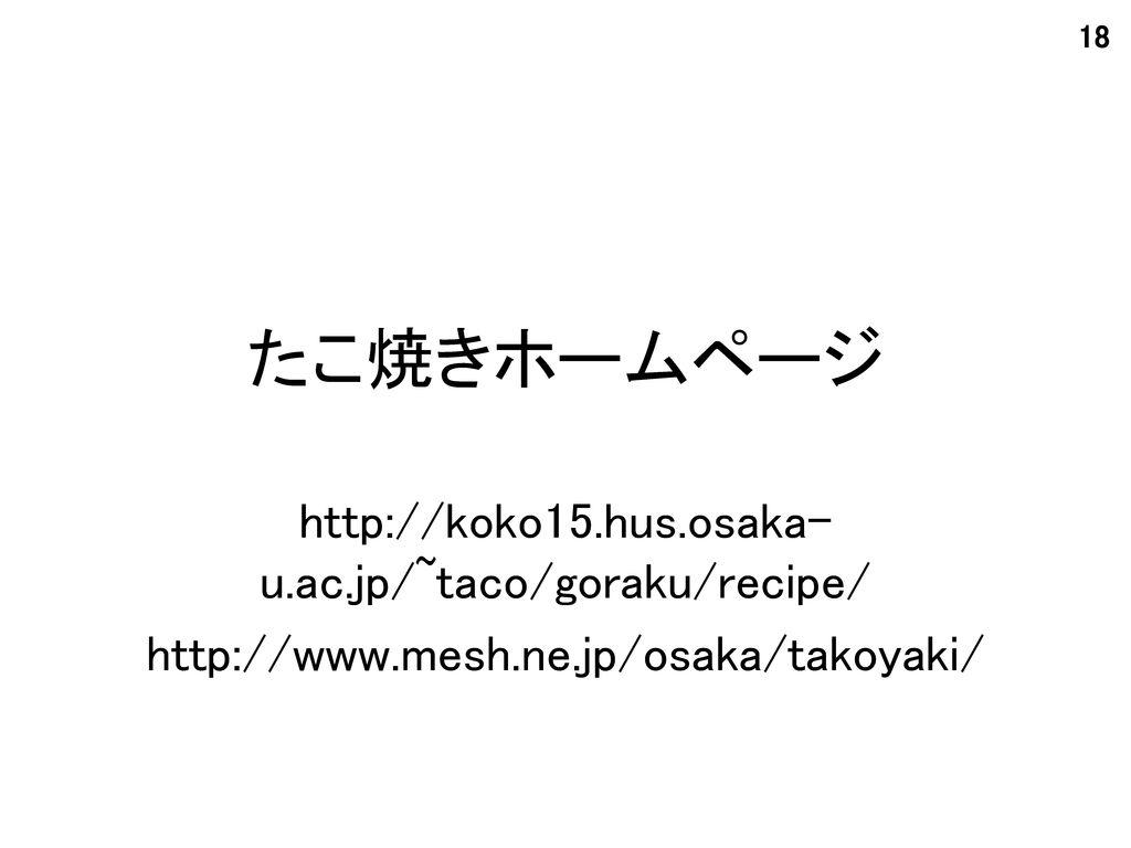たこ焼きホームページ http://koko15.hus.osaka-u.ac.jp/~taco/goraku/recipe/