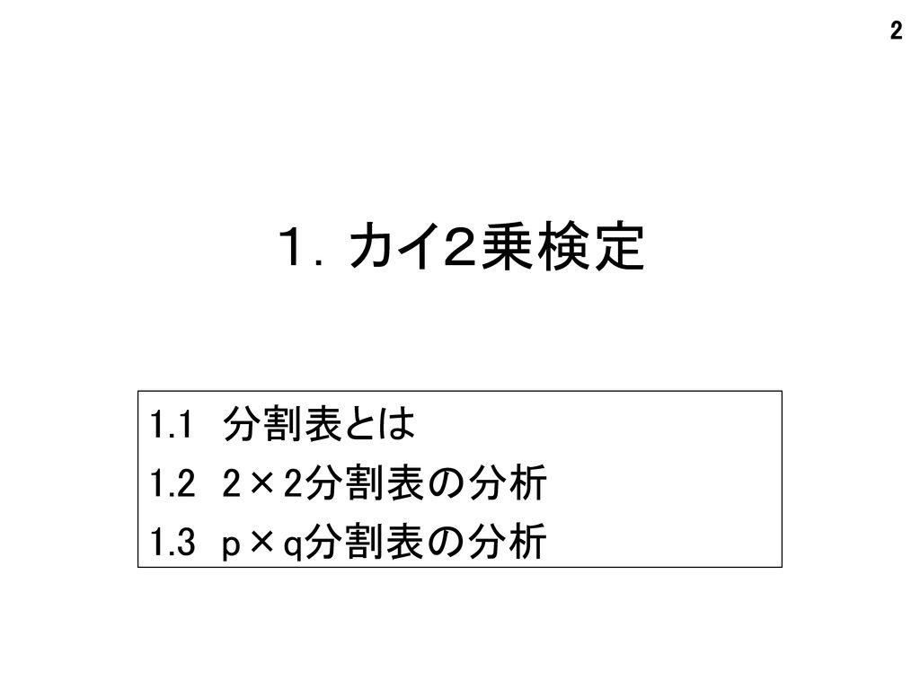 1.1 分割表とは 1.2 2×2分割表の分析 1.3 p×q分割表の分析