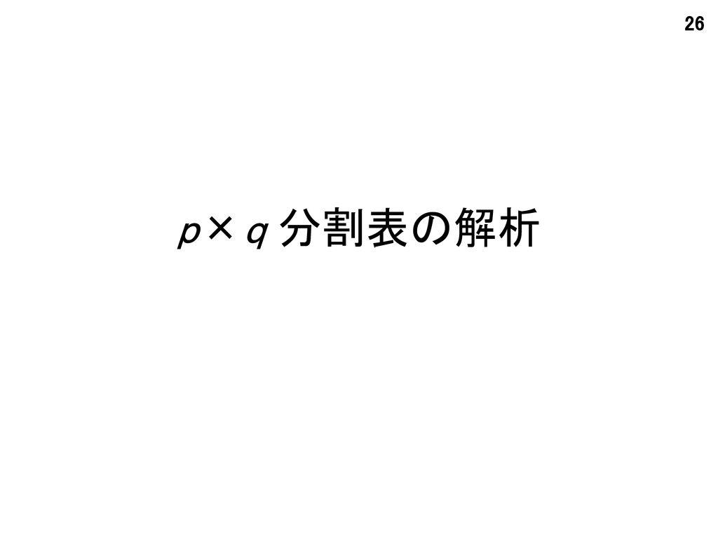p×q 分割表の解析