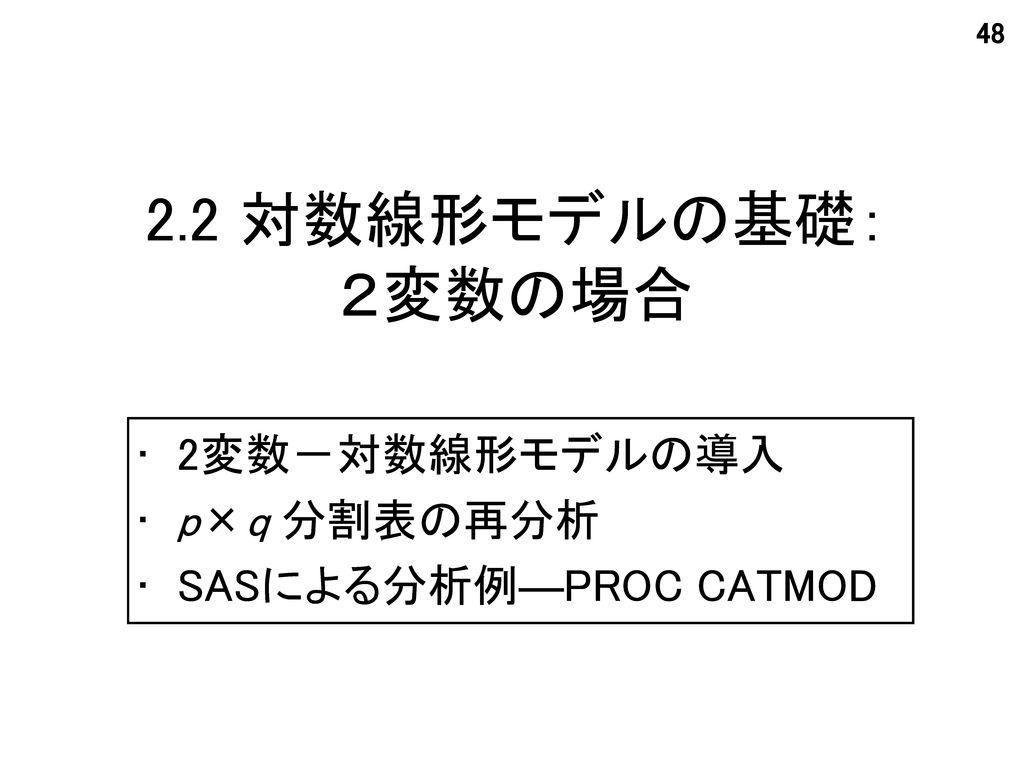 2.2 対数線形モデルの基礎: 2変数の場合 2変数-対数線形モデルの導入 p×q 分割表の再分析