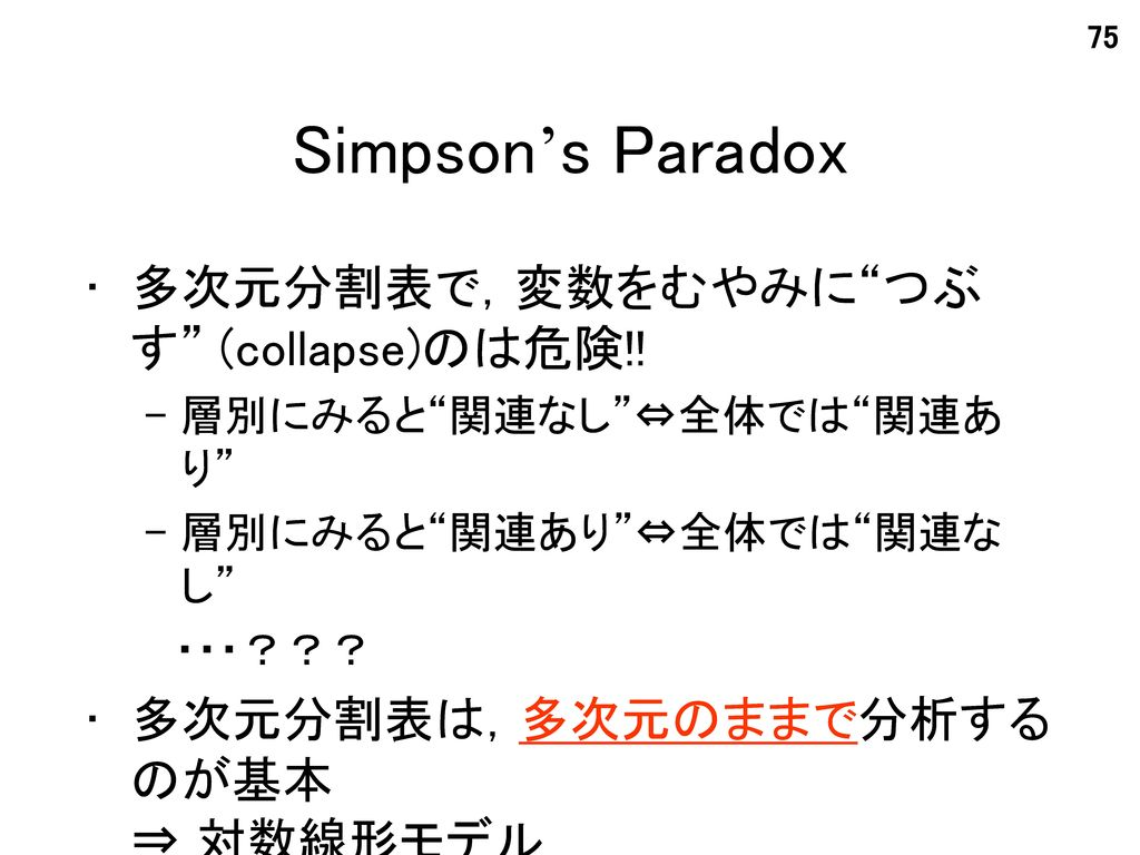 Simpson's Paradox 多次元分割表で,変数をむやみに つぶす (collapse)のは危険!!