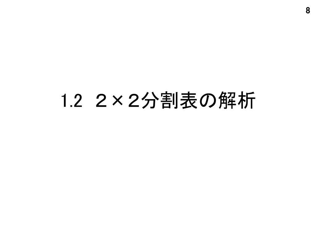 1.2 2×2分割表の解析
