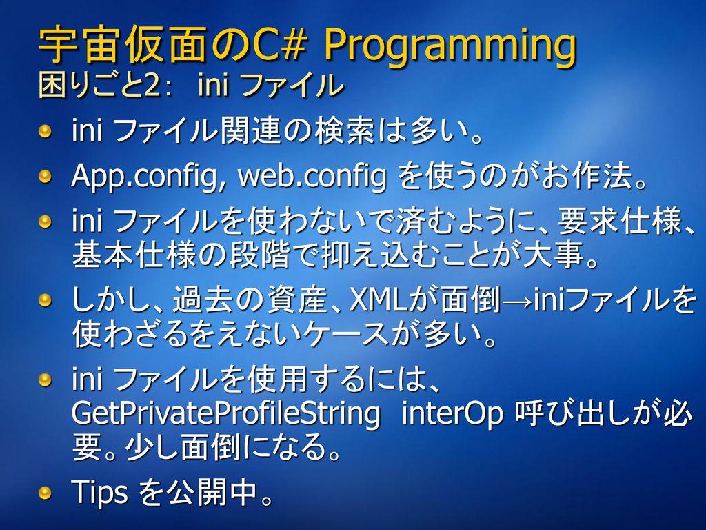 宇宙仮面のC# Programming 困りごと2: ini ファイル