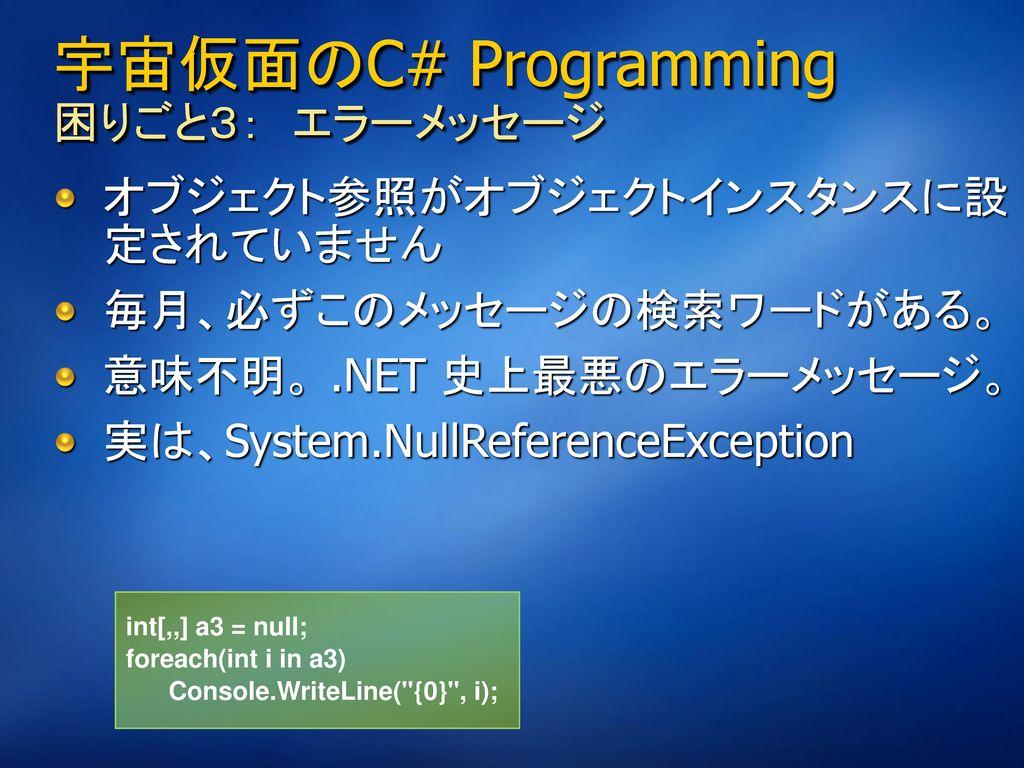 宇宙仮面のC# Programming 困りごと3: エラーメッセージ