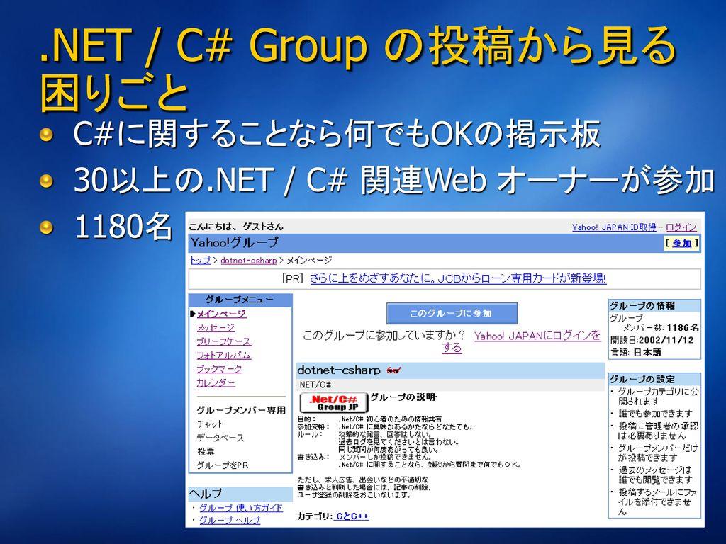 .NET / C# Group の投稿から見る困りごと