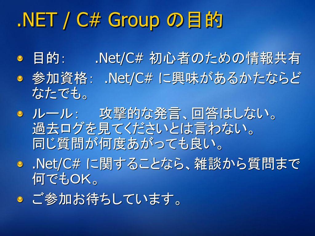 .NET / C# Group の目的 目的: .Net/C# 初心者のための情報共有