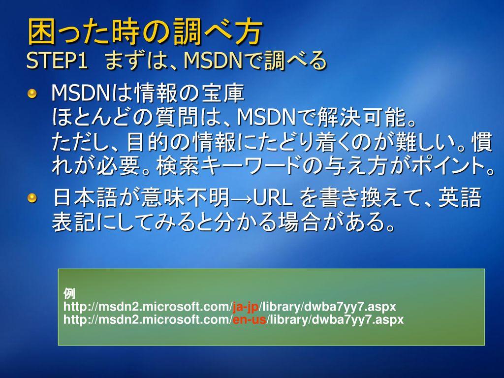 困った時の調べ方 STEP1 まずは、MSDNで調べる