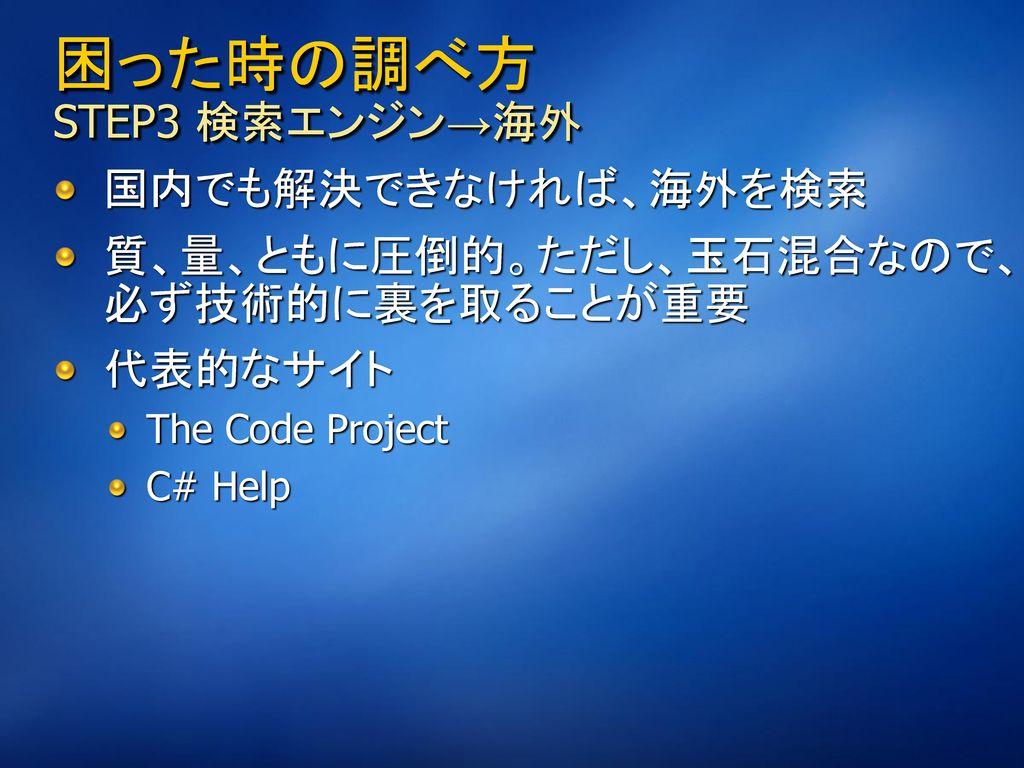 困った時の調べ方 STEP3 検索エンジン→海外
