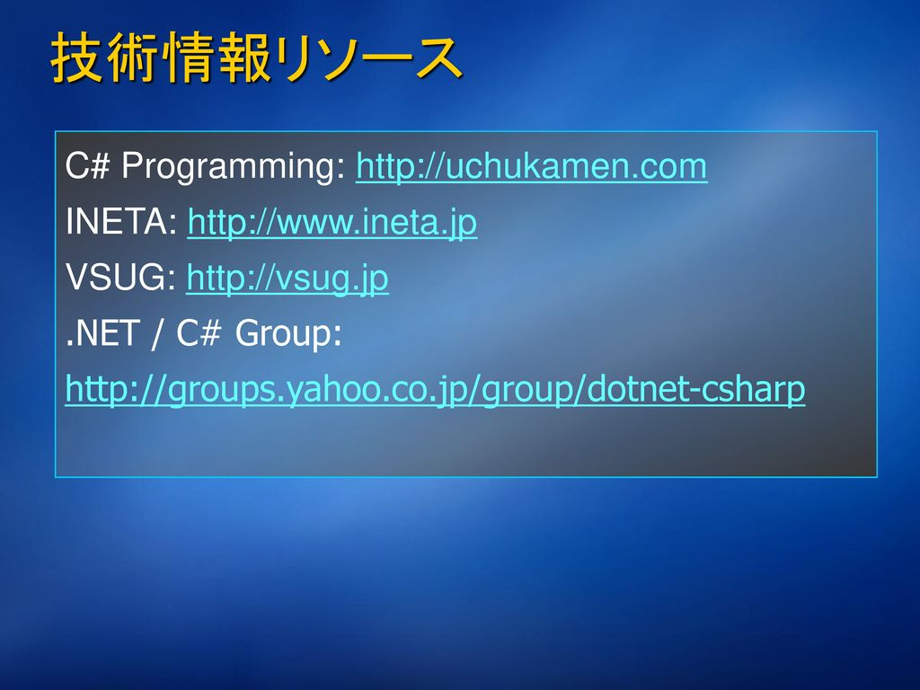 技術情報リソース C# Programming: http://uchukamen.com