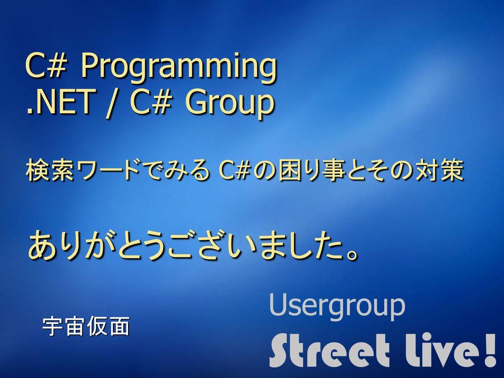 C# Programming .NET / C# Group 検索ワードでみる C#の困り事とその対策