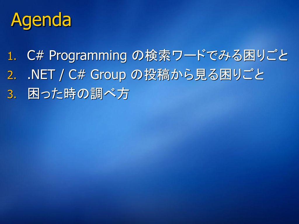 Agenda C# Programming の検索ワードでみる困りごと .NET / C# Group の投稿から見る困りごと
