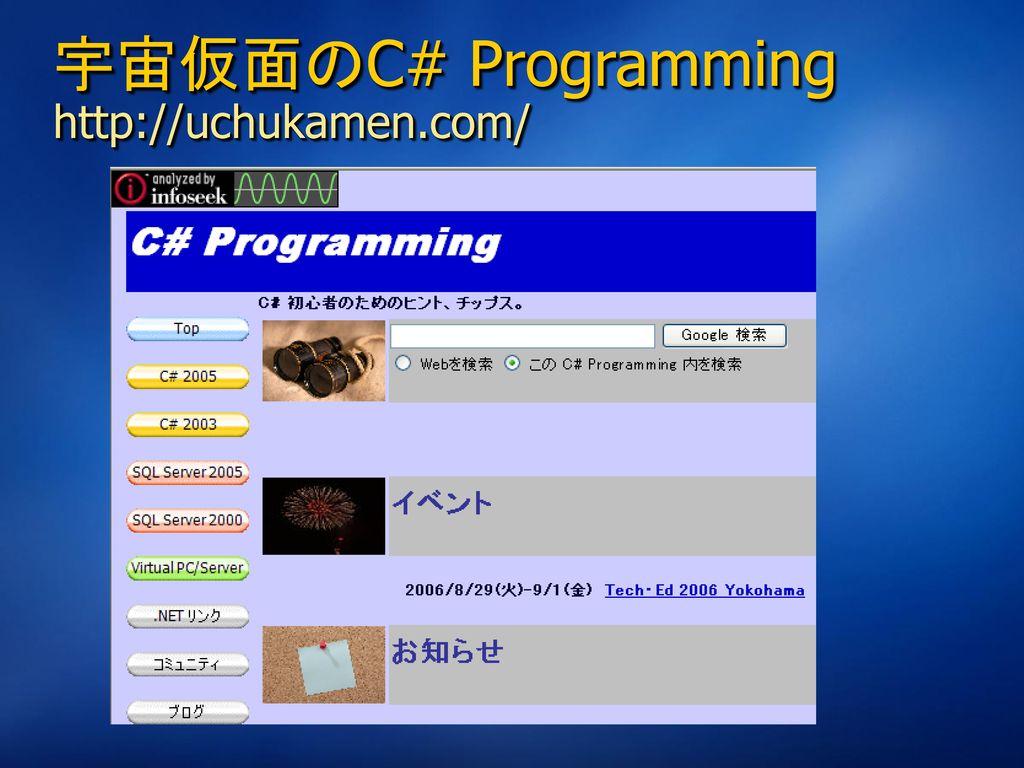 宇宙仮面のC# Programming http://uchukamen.com/
