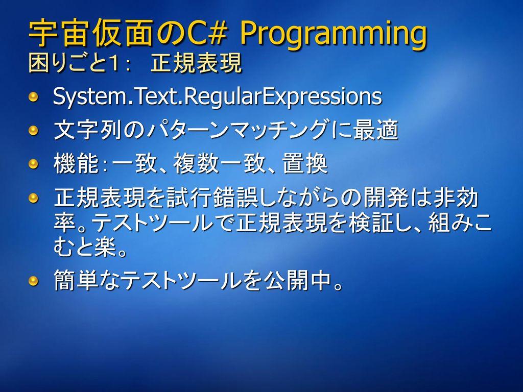 宇宙仮面のC# Programming 困りごと1: 正規表現