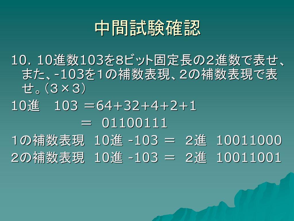 中間試験確認 多くの人にとって価値、関心のあるデータである。 1.情報について、どういう概念か簡単に示せ。(5)