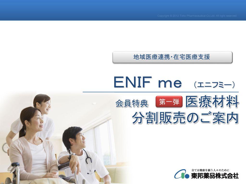 ENIF me (エニフミー) 分割販売のご案内 会員特典 医療材料 第一弾 地域医療連携・在宅医療支援