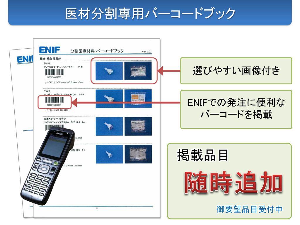 ENIFでの発注に便利なバーコードを掲載