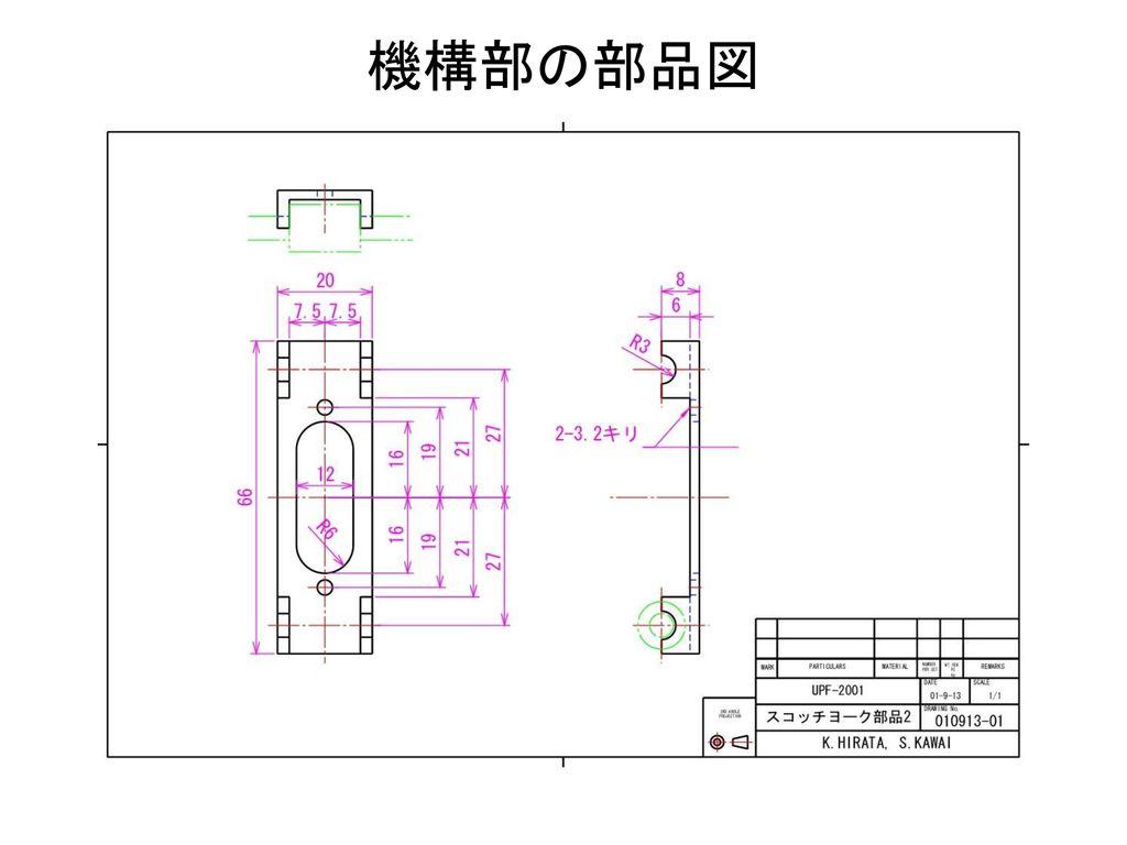 機構部の部品図