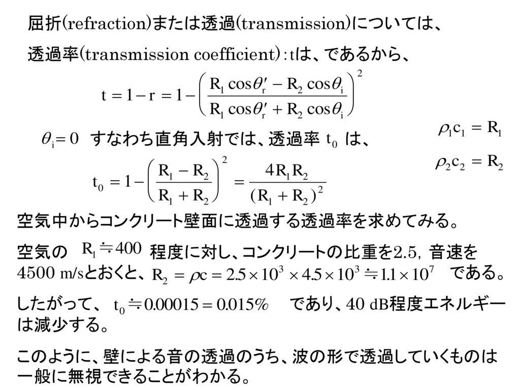 屈折(refraction)または透過(transmission)については、