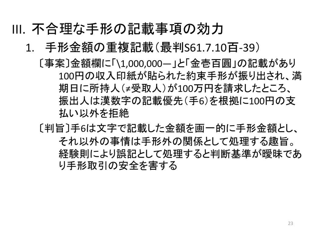 不合理な手形の記載事項の効力 手形金額の重複記載(最判S61.7.10百-39)