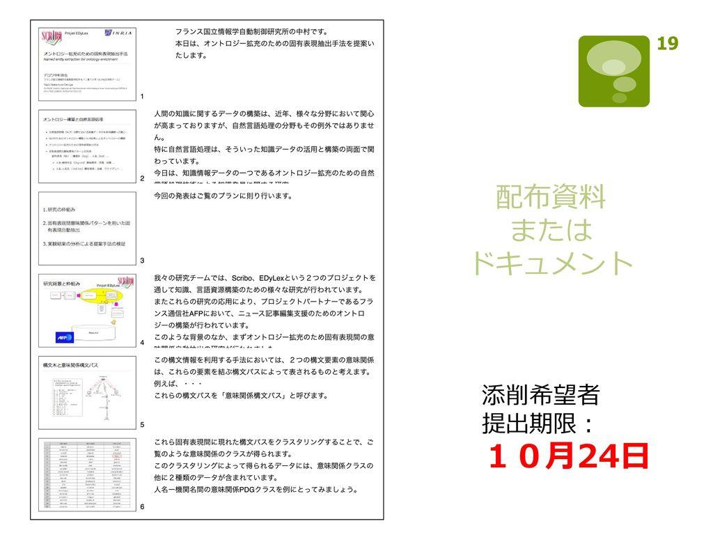 配布資料 または ドキュメント 添削希望者 提出期限: 10月24日