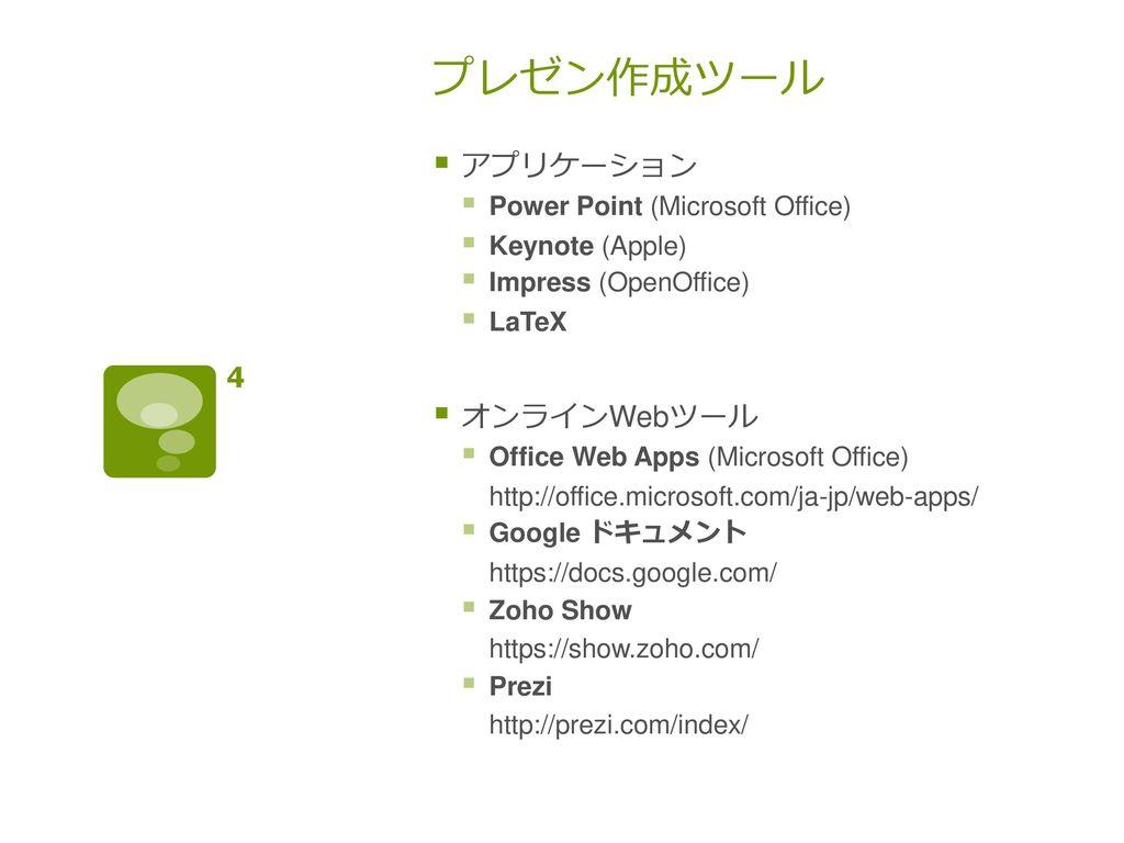 プレゼン作成ツール アプリケーション オンラインWebツール Power Point (Microsoft Office)