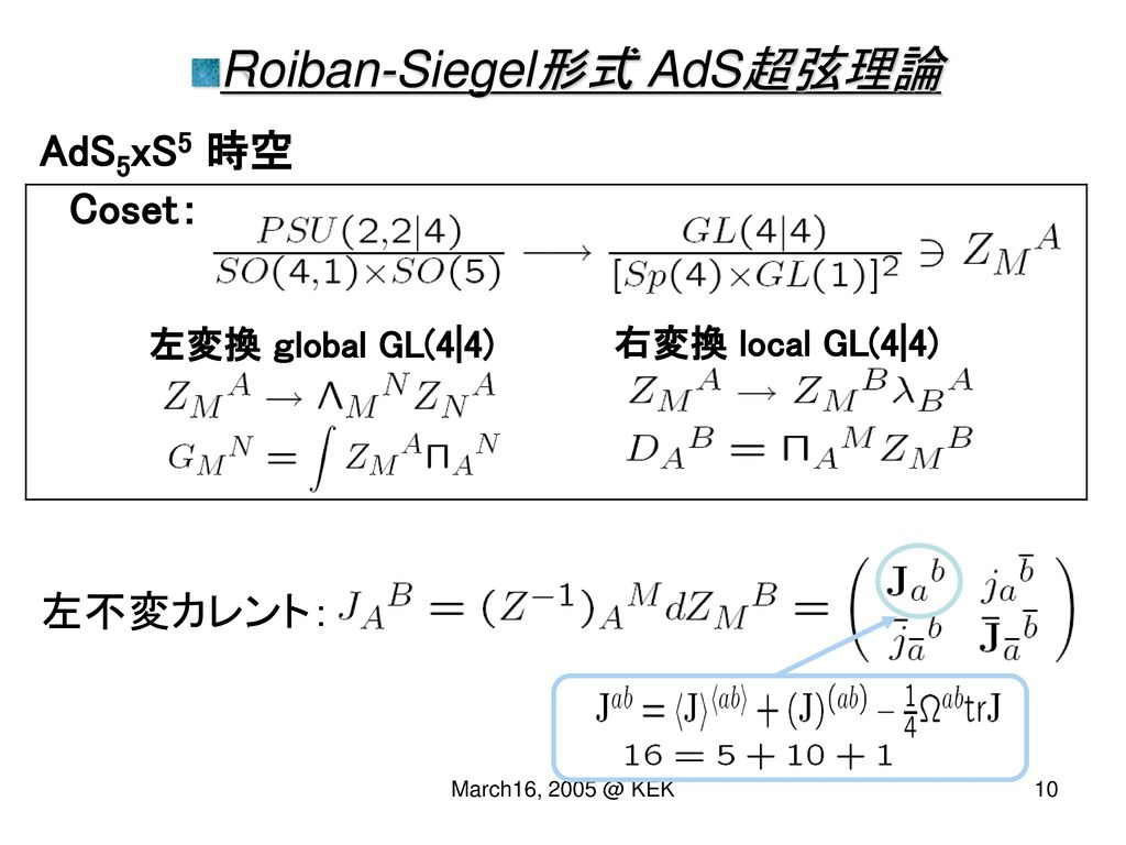 Roiban-Siegel形式 AdS超弦理論