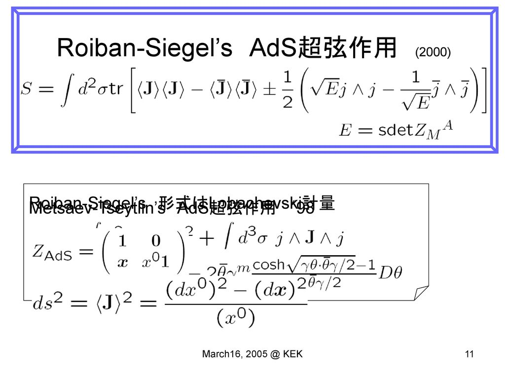 Roiban-Siegel's AdS超弦作用 (2000)