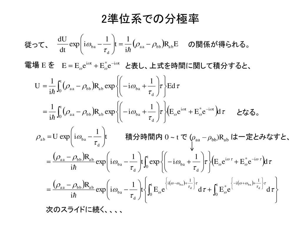 2準位系での分極率 従って、 の関係が得られる。 電場 E を と表し、上式を時間に関して積分すると、 となる。