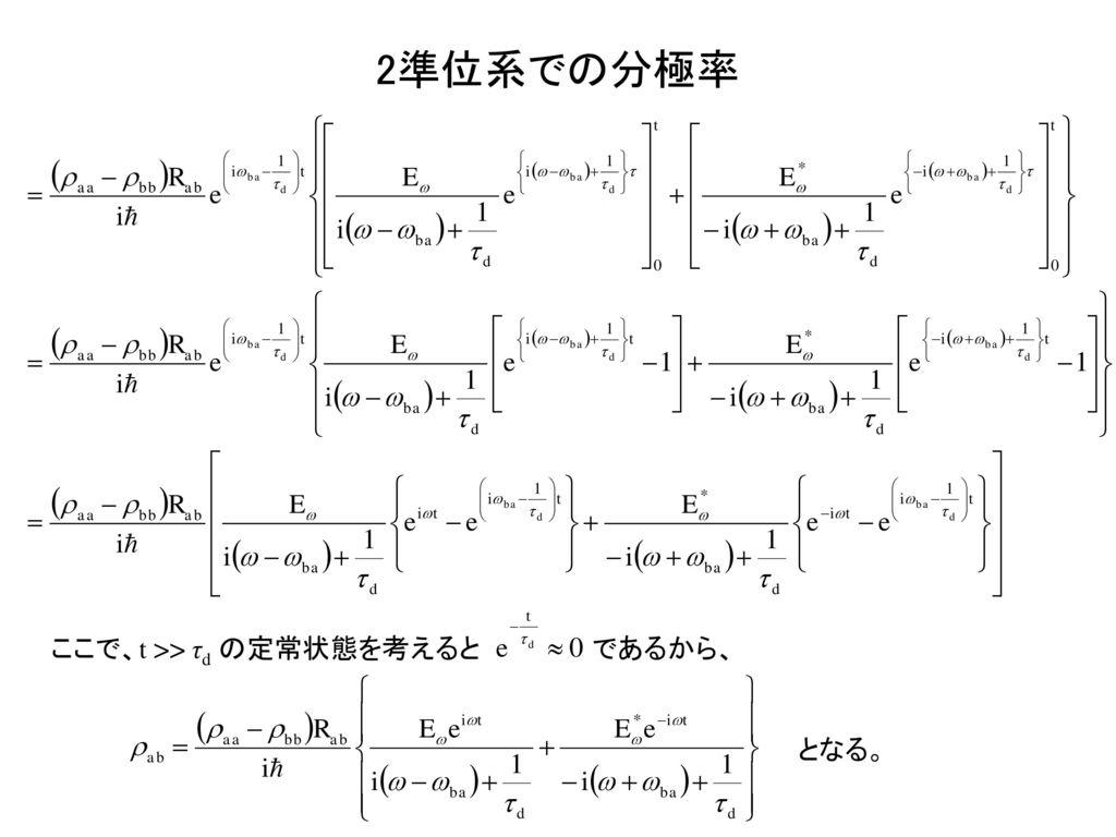 2準位系での分極率 ここで、t >> τd の定常状態を考えると であるから、 となる。