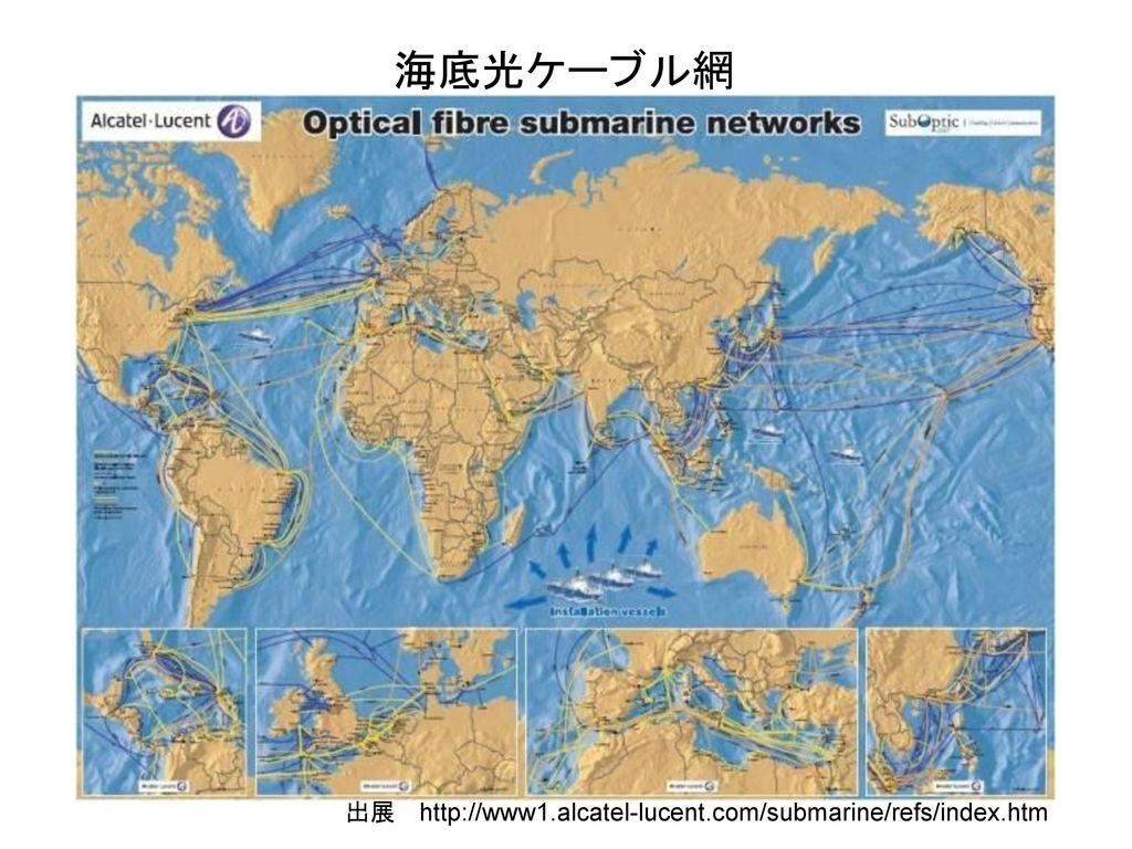 出展 http://www1.alcatel-lucent.com/submarine/refs/index.htm