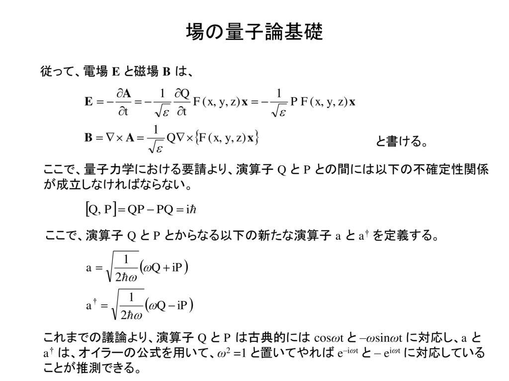 場の量子論基礎 従って、電場 E と磁場 B は、 と書ける。