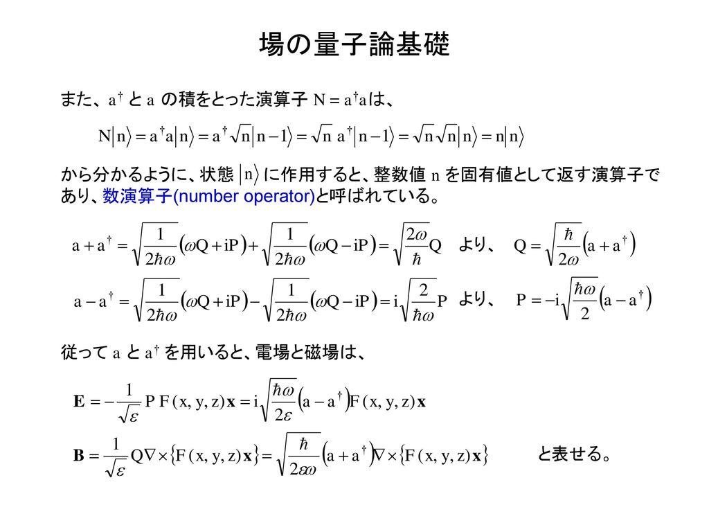 場の量子論基礎 また、 a† と a の積をとった演算子 N = a†aは、