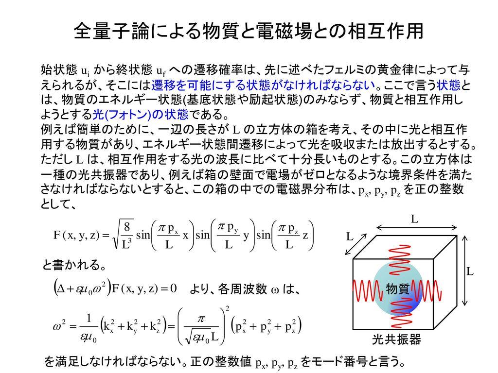 全量子論による物質と電磁場との相互作用