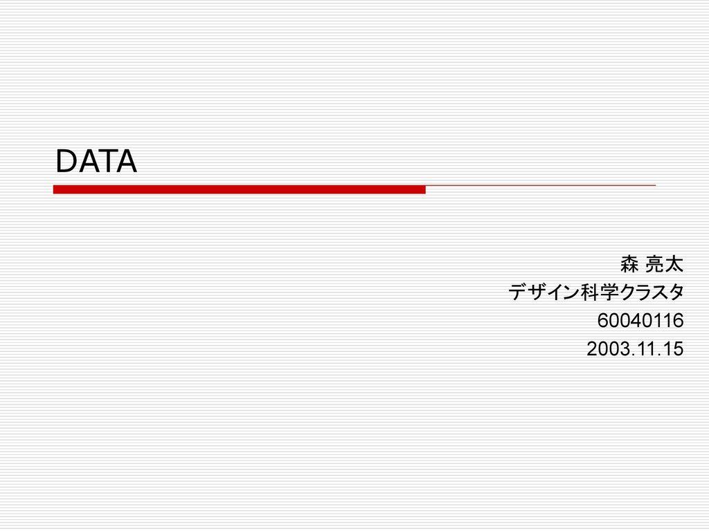 DATA 森 亮太 デザイン科学クラスタ 60040116 2003.11.15