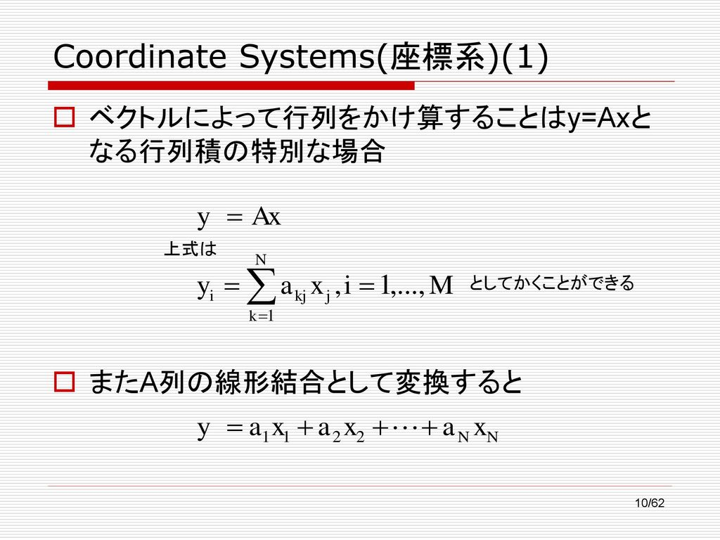 Coordinate Systems(座標系)(1)