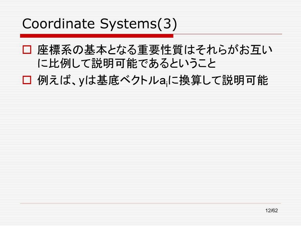 Coordinate Systems(3) 座標系の基本となる重要性質はそれらがお互いに比例して説明可能であるということ