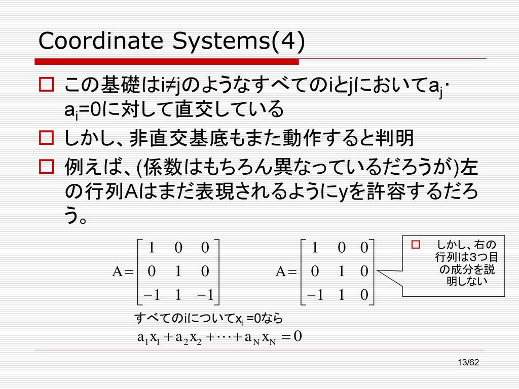 しかし、右の行列は3つ目の成分を説明しない