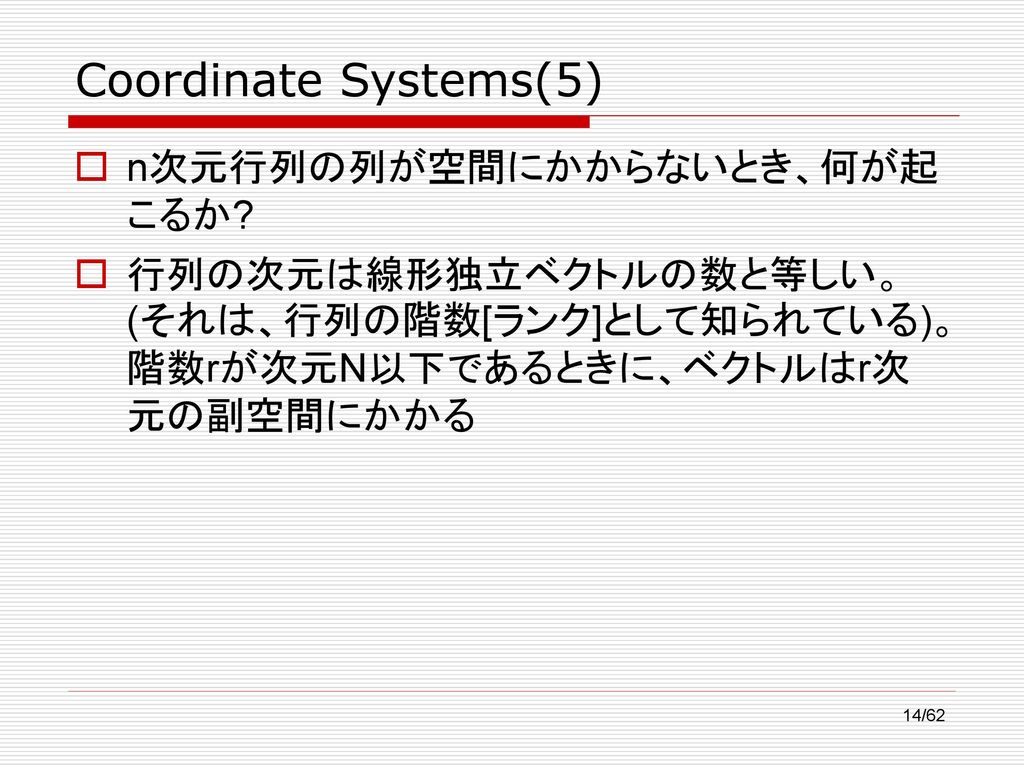 Coordinate Systems(5) n次元行列の列が空間にかからないとき、何が起こるか