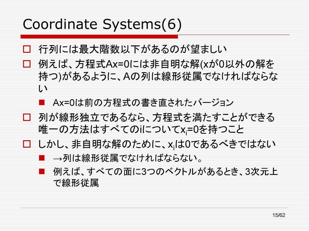 Coordinate Systems(6) 行列には最大階数以下があるのが望ましい