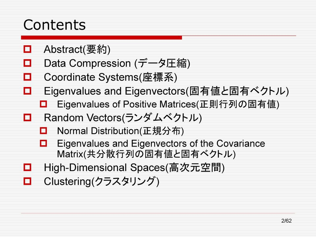 Contents Abstract(要約) Data Compression (データ圧縮) Coordinate Systems(座標系)