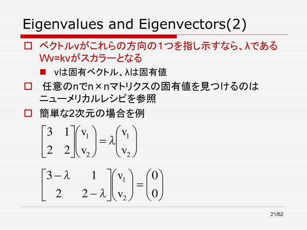 Eigenvalues and Eigenvectors(2)