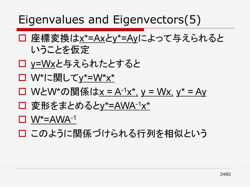 Eigenvalues and Eigenvectors(5)