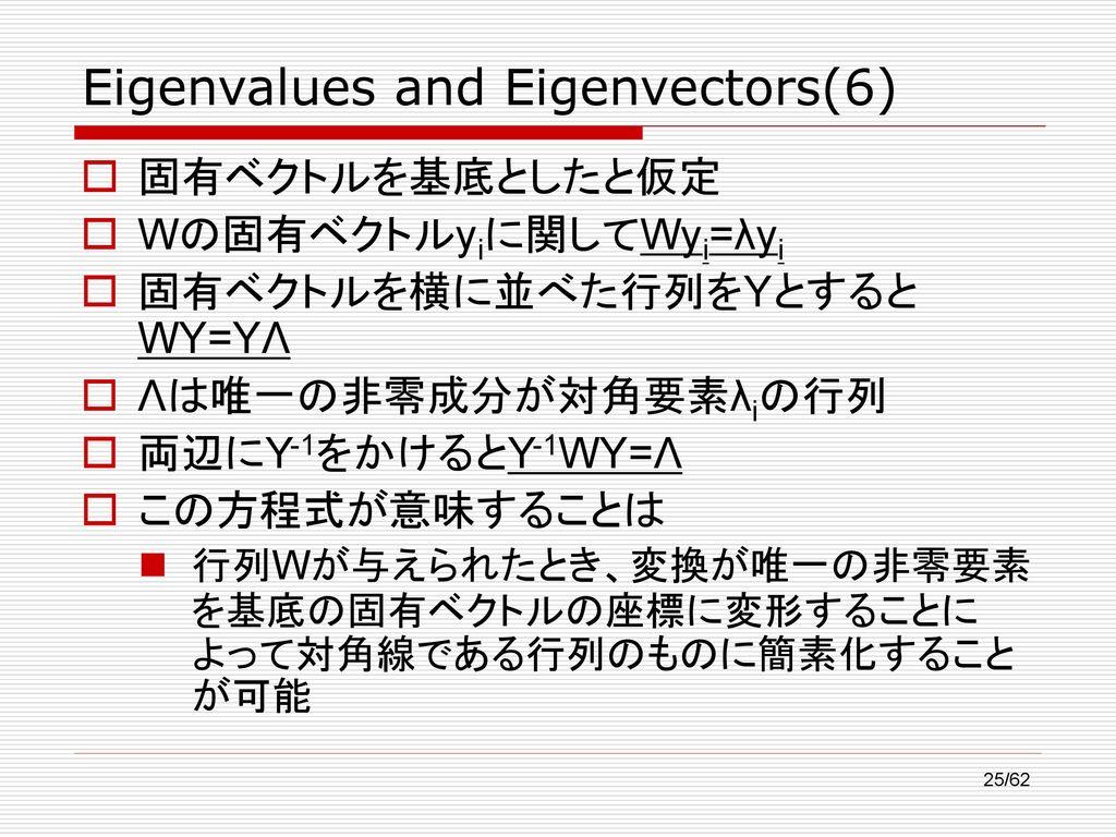 Eigenvalues and Eigenvectors(6)
