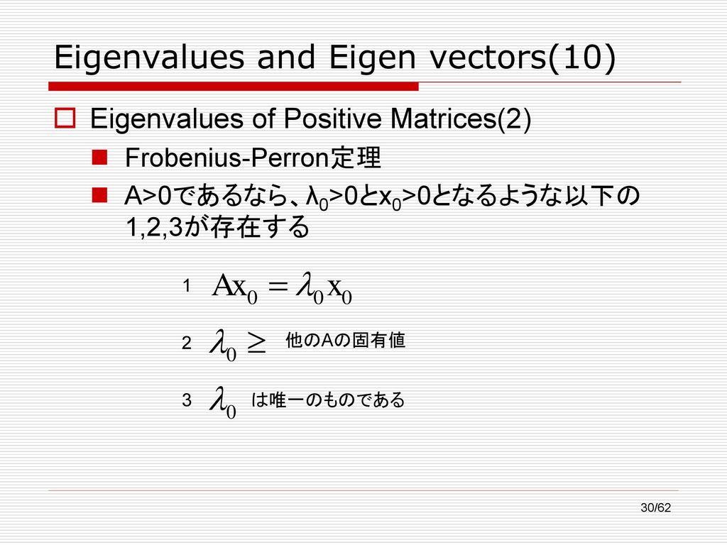 Eigenvalues and Eigen vectors(10)