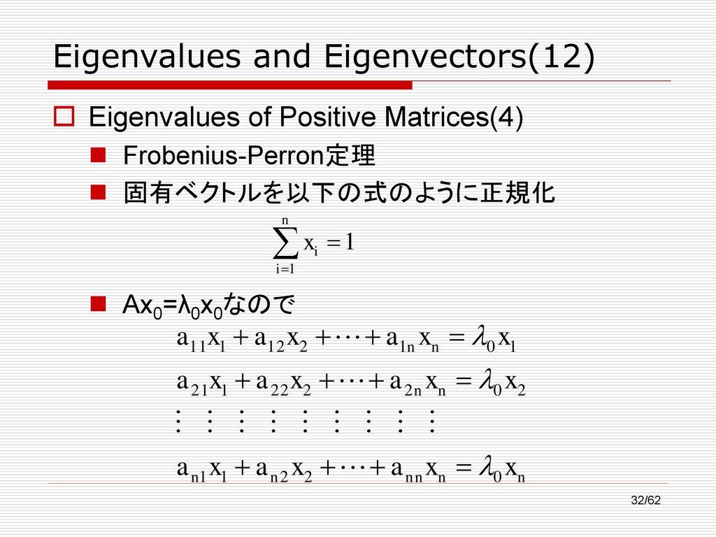 Eigenvalues and Eigenvectors(12)