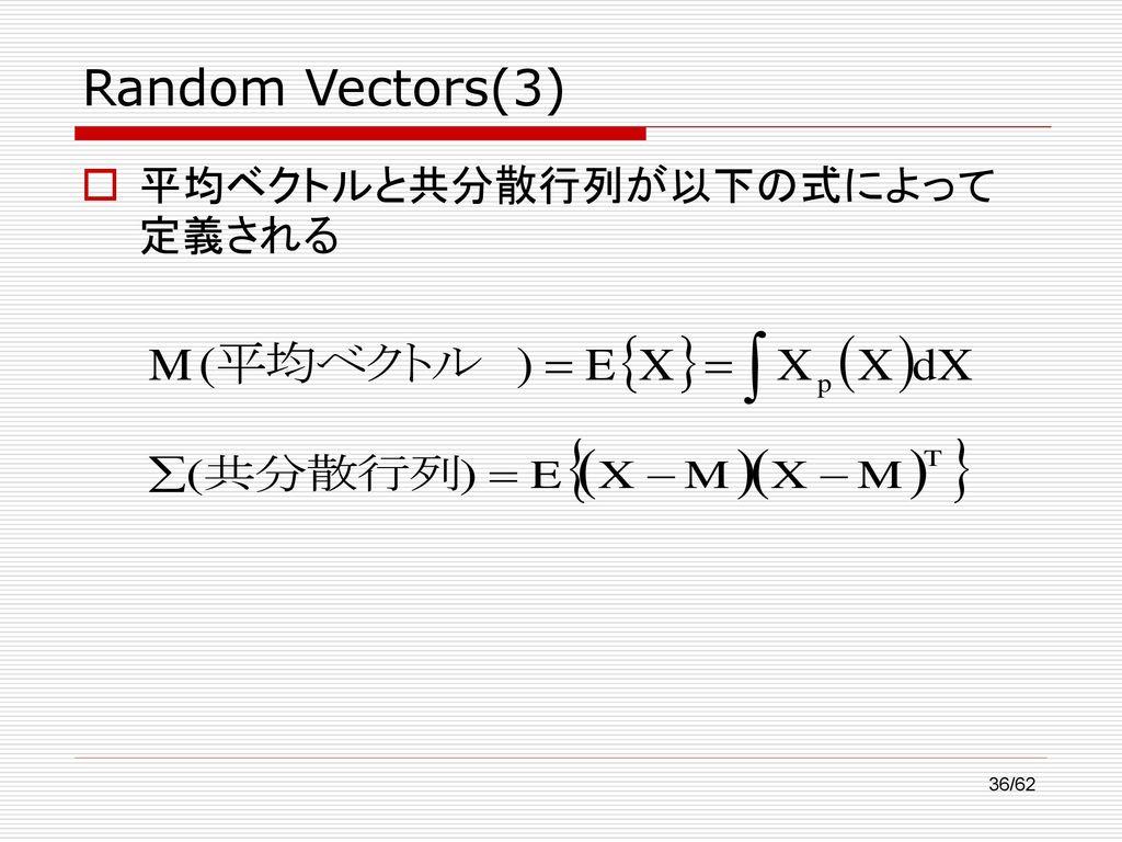 Random Vectors(3) 平均ベクトルと共分散行列が以下の式によって定義される