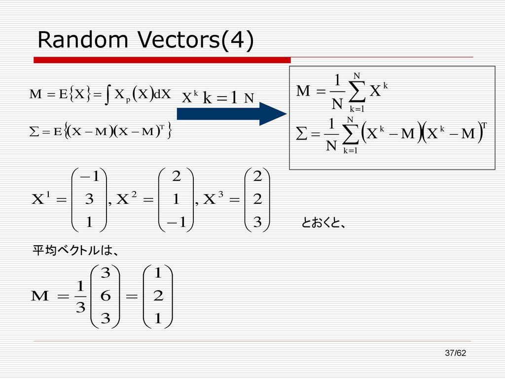 Random Vectors(4) とおくと、 平均ベクトルは、