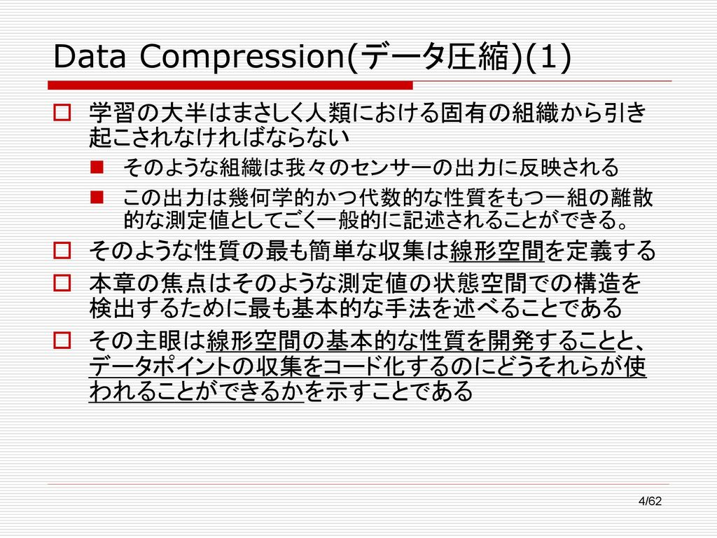 Data Compression(データ圧縮)(1)